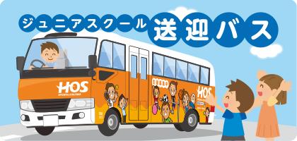 ジュニアスクール送迎バス