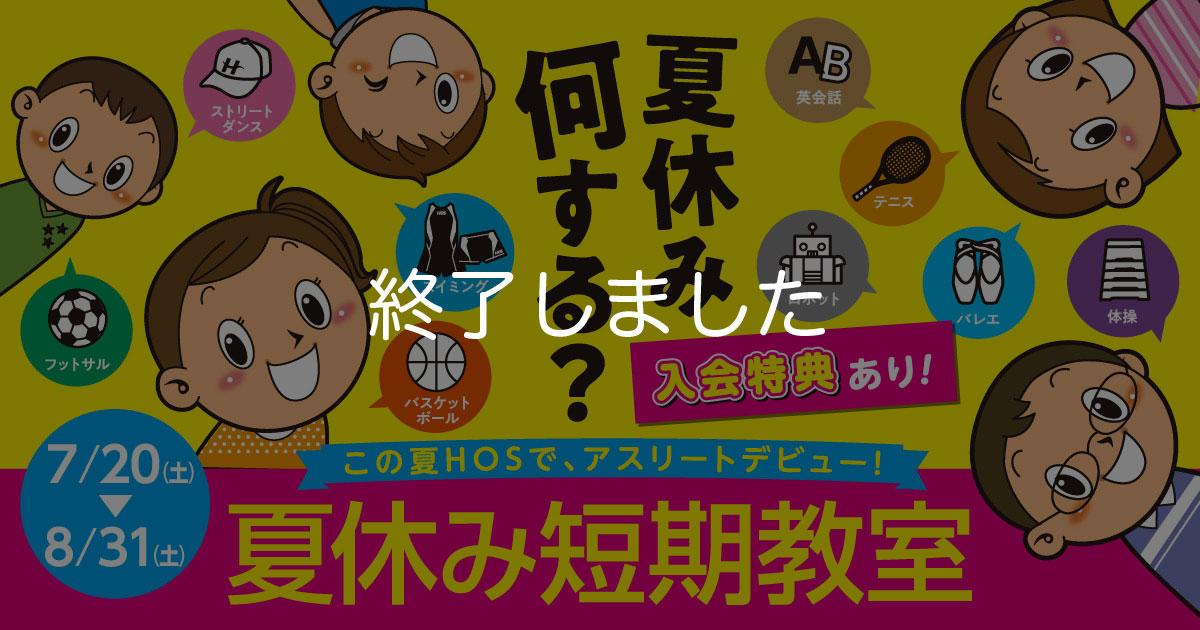 kosaka_hanazono_2019summer_tanki_top-1