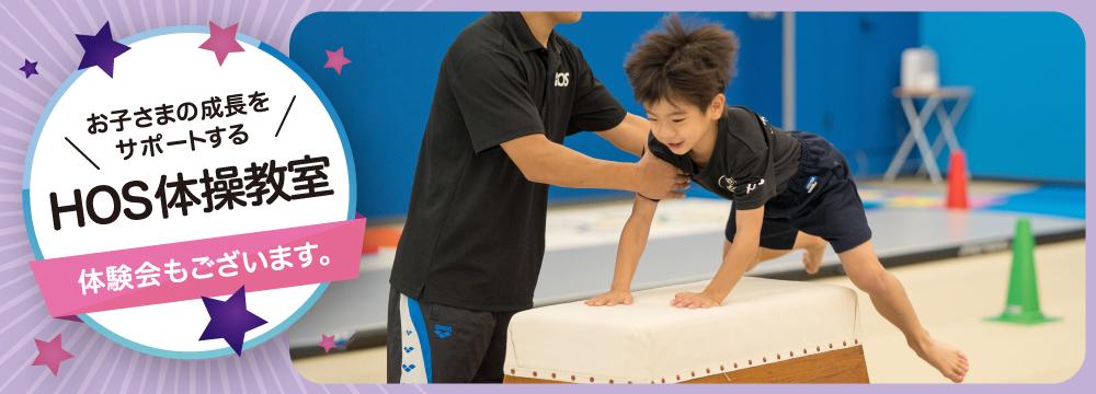 お子さまの成長をサポートするHOS体操教室 体験会もございます。
