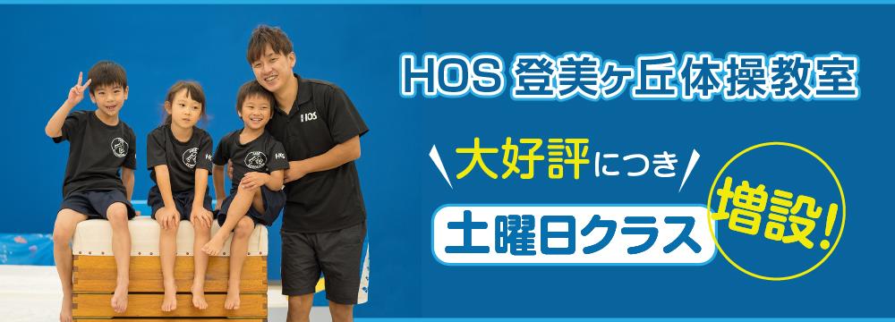 HOS登美ヶ丘体操教室 大好評につき土曜日クラス増設!