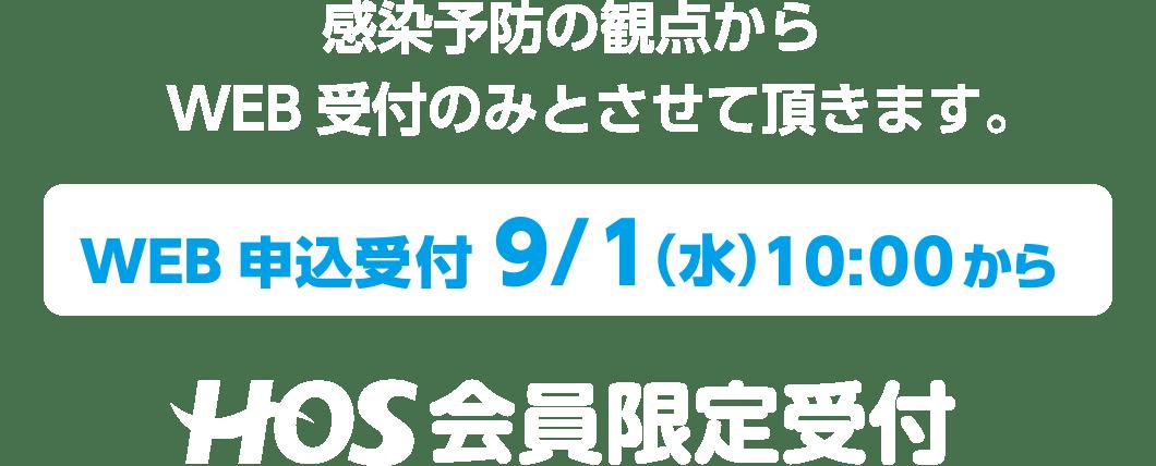 感染予防の観点からWEB受付のみとさせて頂きます。WEB申込受付9/1(水)10:00から HOS会員限定受付