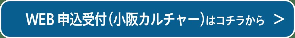 WEB申込受付(小阪カルチャー)はこちら